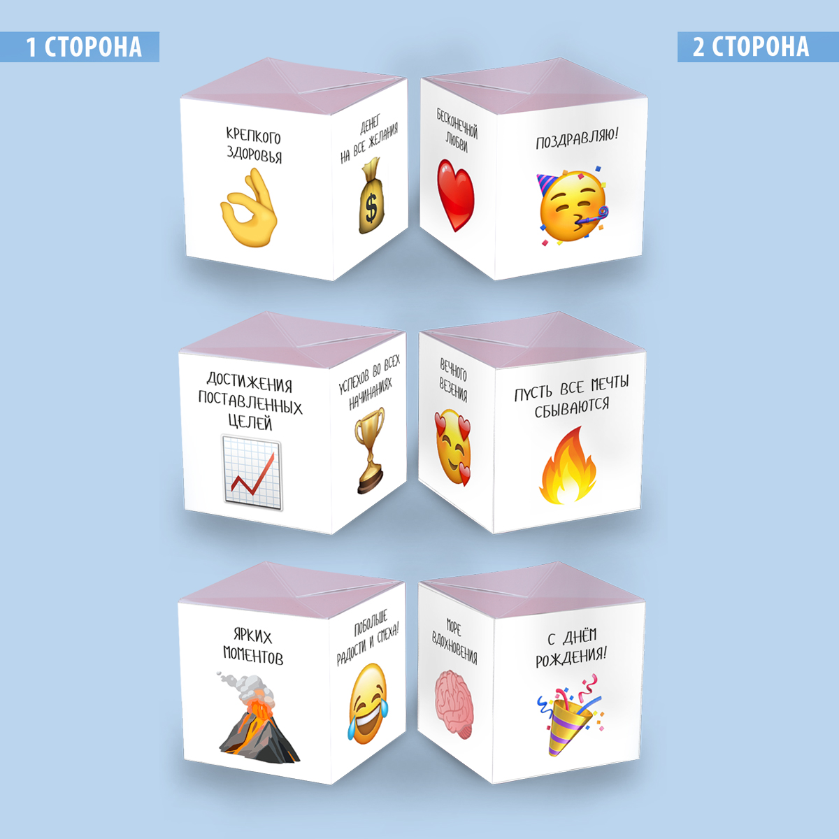 Бум-открытка - С Днём Рождения! (3 кубика)