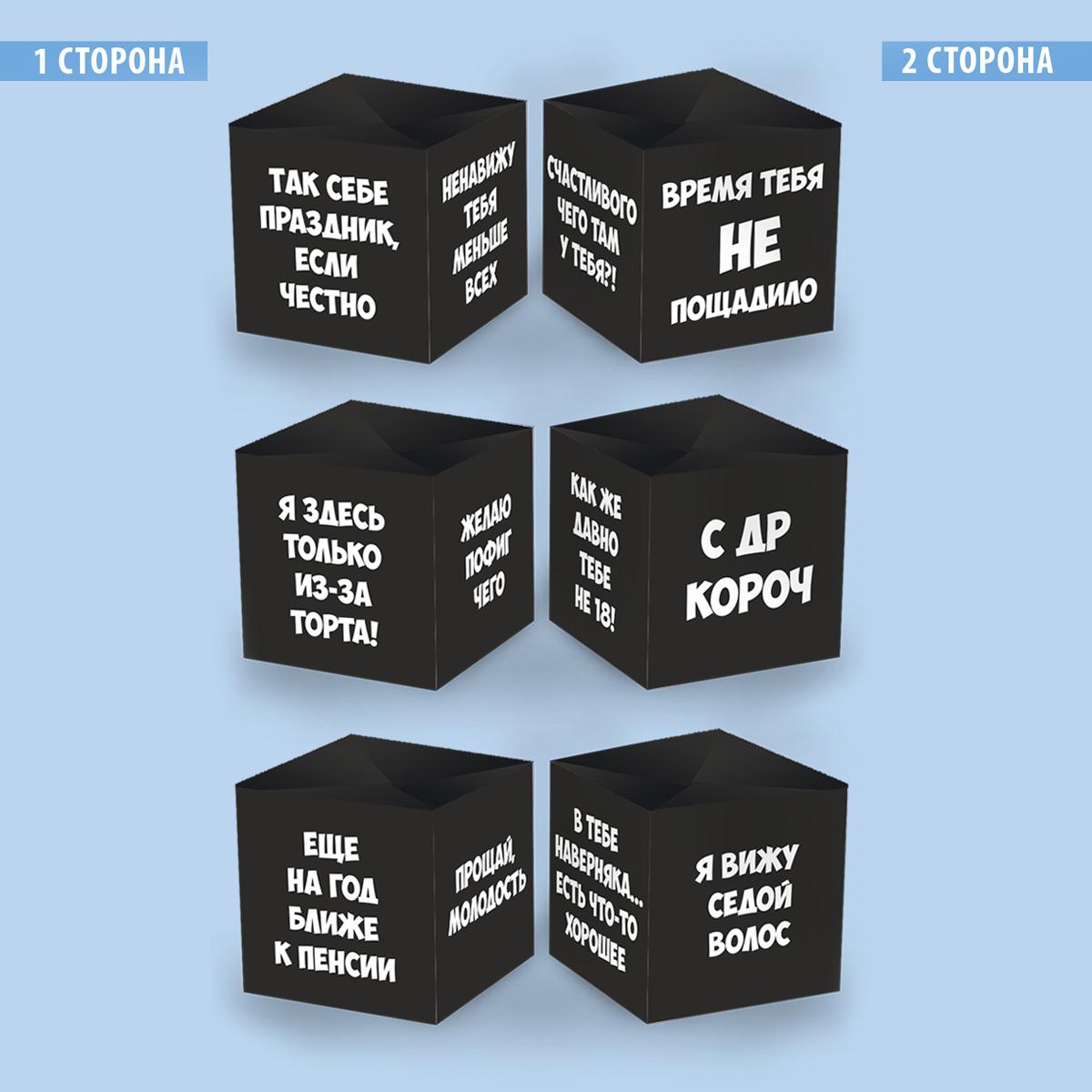 Бум-открытка - Разрешите вас отхэпибёздить! (3 кубика)