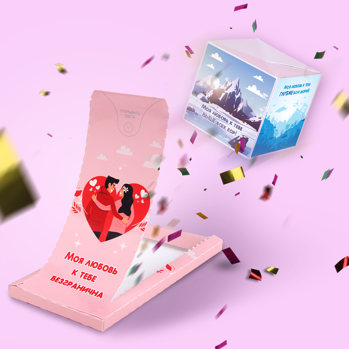 Бум-открытка - Моя любовь к тебе.. фото