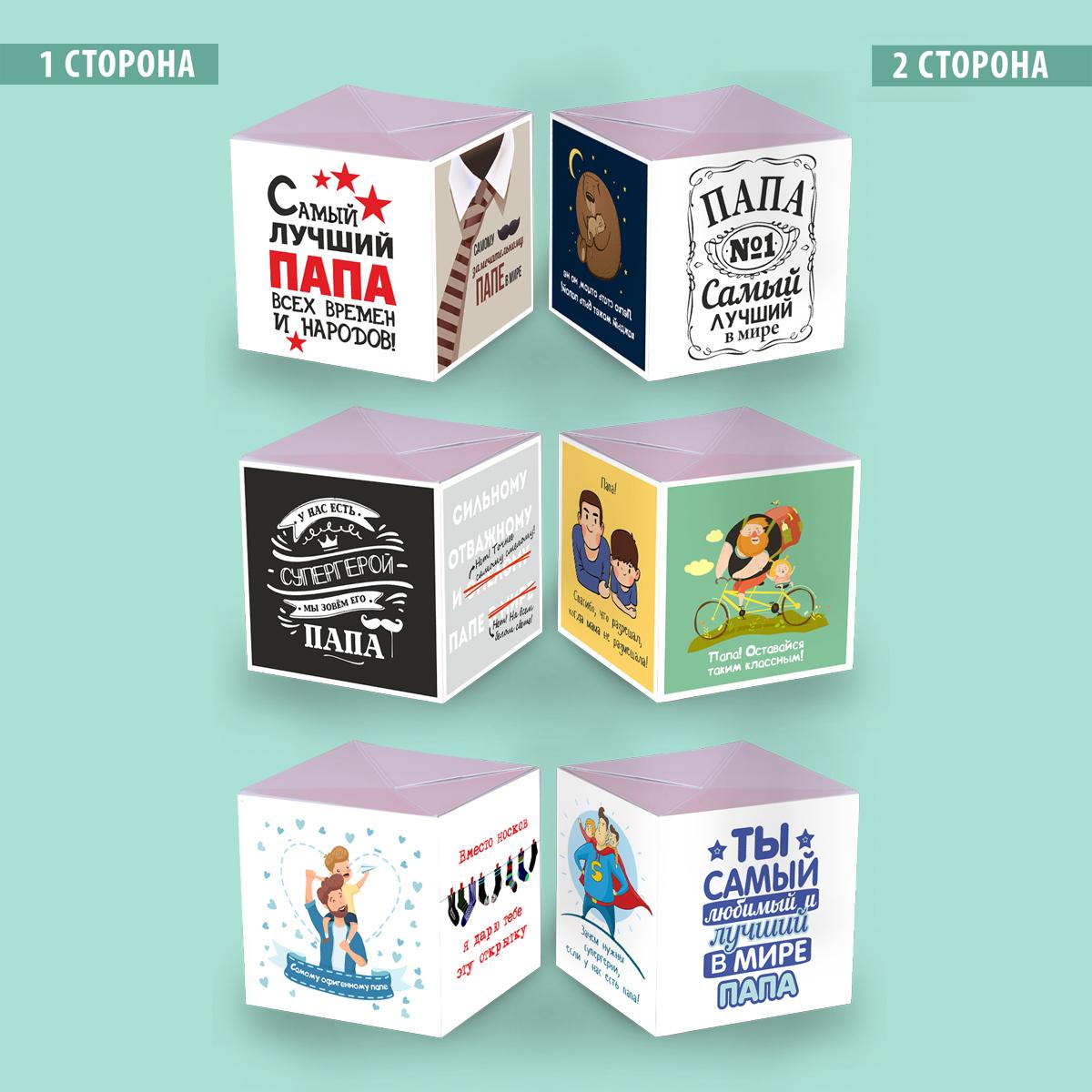 Бум-открытка - Папе (3 кубика)