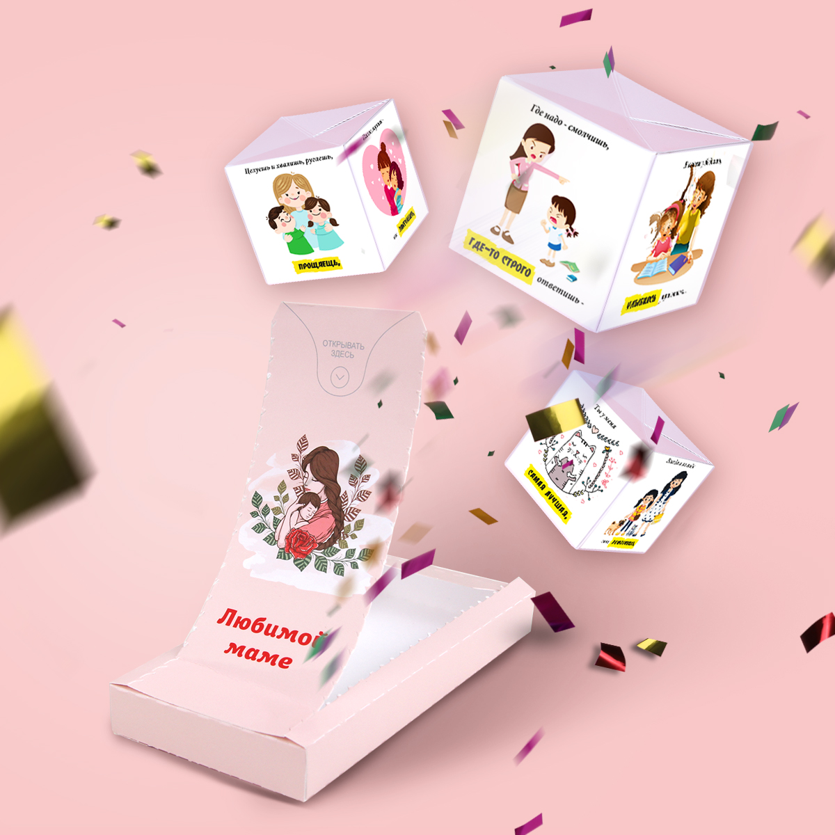 Бум-открытка - Любимой Маме (3 кубика)