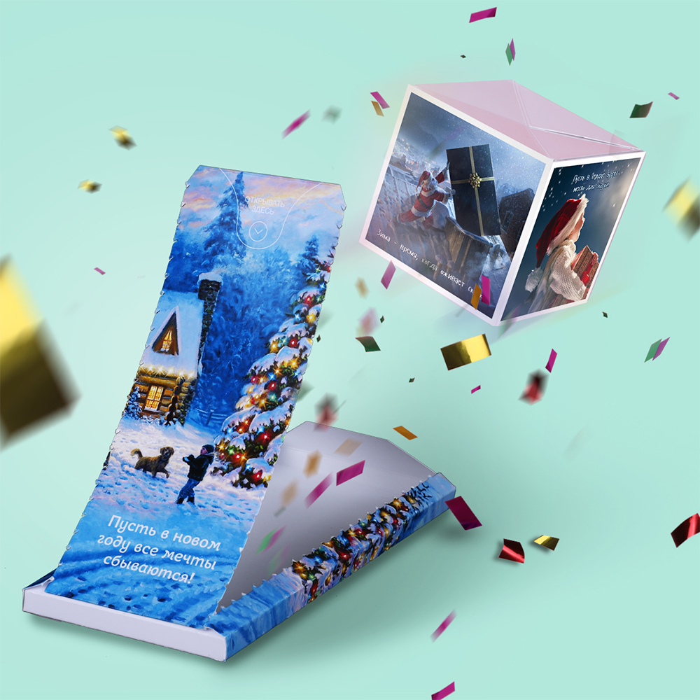 Бум-открытка - Новогодняя