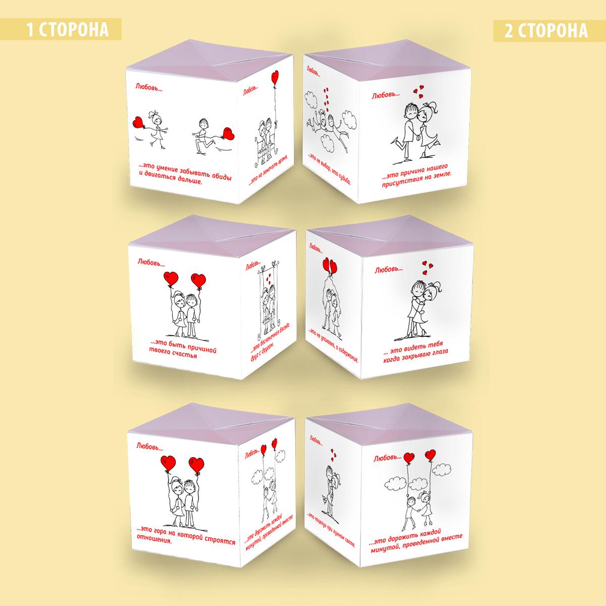 Бум-открытка - Любовь это... (3 кубика)