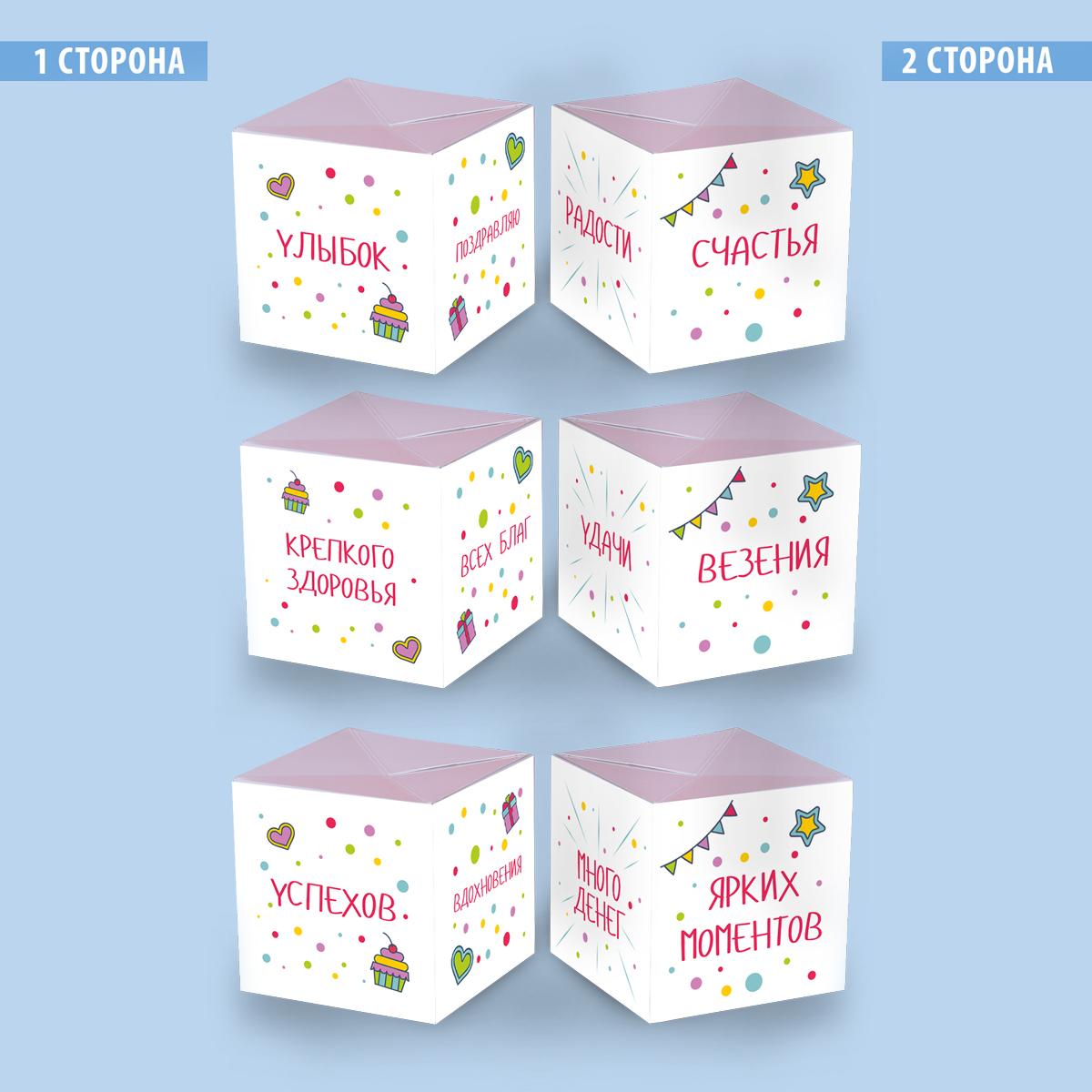 Бум-открытка - Поздравляю (3 кубика)